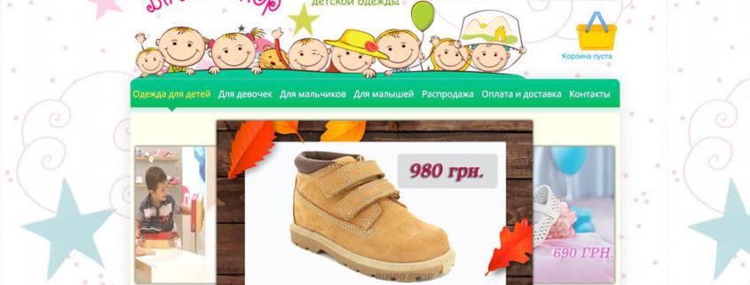 """<span style=""""font-weight: 800;"""">Интернет-магазин детской одежды</span>"""