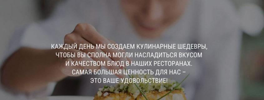 "<span style=""font-weight: 800;"">Сеть ресторанов Дом Вкуса</span>"