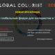 global_main