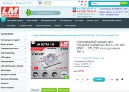 "<span style=""font-weight: 800;"">Интернет-магазин Leds-Max</span>"