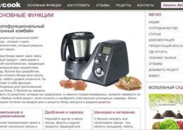 "<span style=""font-weight: 800;"">Кухонная машина MyCook</span>"